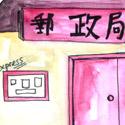 信局 post office chinese