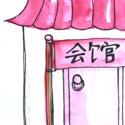 华人会馆 chinese club