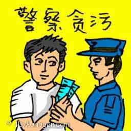 警察贪污 corrupted policeman