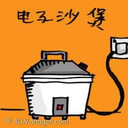 电子沙煲 slowcooker