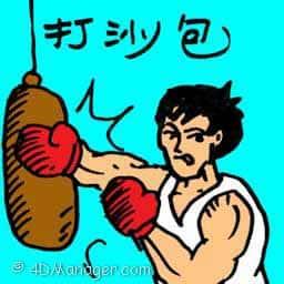 打沙包 punching sand bag