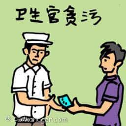 卫生官贪污 corrupted health officer