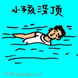 小孩没顶,儿童溺水身亡 drowned child