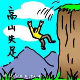 高山失足 falling from a mountain