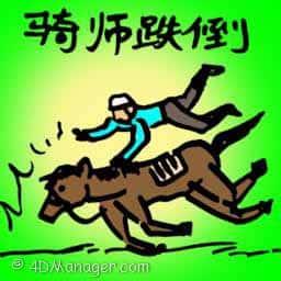 骑师跌倒 jockey fell down