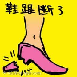 鞋跟断了 broken shoes heel
