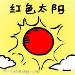 红色太阳 red colour sun