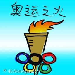 奥运之火 olympic flame