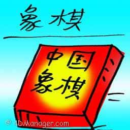 象棋 chinese chess