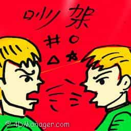 吵架 quarrel