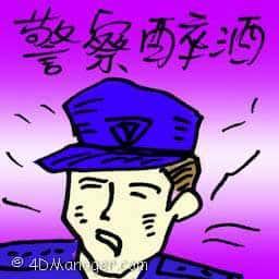 警察醉酒 drunk police