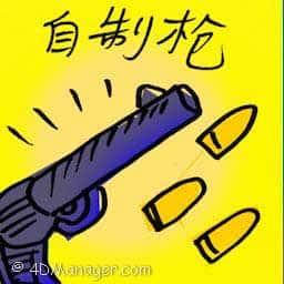 自制枪 homemade guns