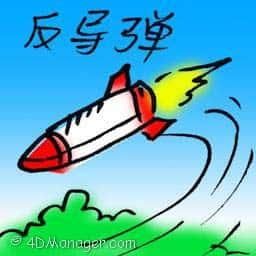 反导弹 antimissile