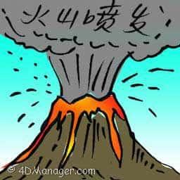 火山喷发 volcanic eruption