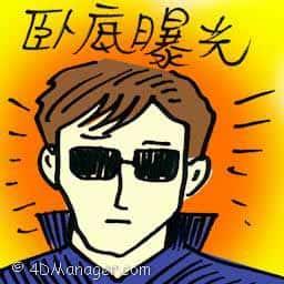 卧底曝光 undercover caught